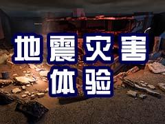 地震灾害体验